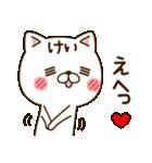 ☆けい☆さんのお名前スタンプ(個別スタンプ:23)