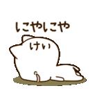 ☆けい☆さんのお名前スタンプ(個別スタンプ:24)