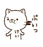 ☆けい☆さんのお名前スタンプ(個別スタンプ:26)