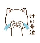 ☆けい☆さんのお名前スタンプ(個別スタンプ:27)