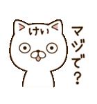 ☆けい☆さんのお名前スタンプ(個別スタンプ:29)