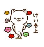 ☆けい☆さんのお名前スタンプ(個別スタンプ:33)
