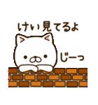 ☆けい☆さんのお名前スタンプ(個別スタンプ:35)