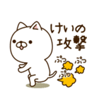 ☆けい☆さんのお名前スタンプ(個別スタンプ:37)