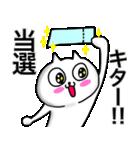 ライブチケット【当選・落選】奮闘記(個別スタンプ:1)