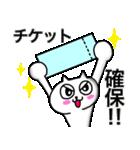 ライブチケット【当選・落選】奮闘記(個別スタンプ:2)
