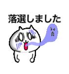 ライブチケット【当選・落選】奮闘記(個別スタンプ:5)
