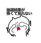 ライブチケット【当選・落選】奮闘記(個別スタンプ:9)