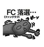 ライブチケット【当選・落選】奮闘記(個別スタンプ:11)