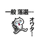 ライブチケット【当選・落選】奮闘記(個別スタンプ:12)