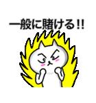 ライブチケット【当選・落選】奮闘記(個別スタンプ:16)