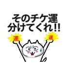 ライブチケット【当選・落選】奮闘記(個別スタンプ:18)