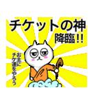 ライブチケット【当選・落選】奮闘記(個別スタンプ:19)