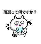 ライブチケット【当選・落選】奮闘記(個別スタンプ:21)