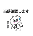 ライブチケット【当選・落選】奮闘記(個別スタンプ:24)