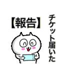 ライブチケット【当選・落選】奮闘記(個別スタンプ:27)