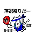 ライブチケット【当選・落選】奮闘記(個別スタンプ:31)