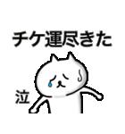 ライブチケット【当選・落選】奮闘記(個別スタンプ:32)