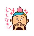 岡山弁ピピピ(個別スタンプ:01)