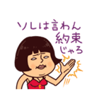 岡山弁ピピピ(個別スタンプ:21)