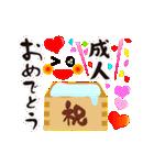 動く! 誕生日など年間行事 おめでとう♪②(個別スタンプ:17)