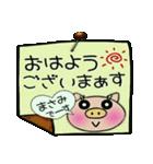 ちょ~便利![まさみ]のスタンプ!(個別スタンプ:01)