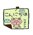 ちょ~便利![まさみ]のスタンプ!(個別スタンプ:02)