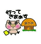 ちょ~便利![まさみ]のスタンプ!(個別スタンプ:05)