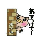 ちょ~便利![まさみ]のスタンプ!(個別スタンプ:09)
