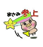 ちょ~便利![まさみ]のスタンプ!(個別スタンプ:11)
