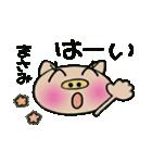 ちょ~便利![まさみ]のスタンプ!(個別スタンプ:12)