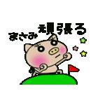 ちょ~便利![まさみ]のスタンプ!(個別スタンプ:14)