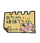 ちょ~便利![まさみ]のスタンプ!(個別スタンプ:16)