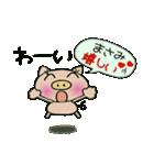 ちょ~便利![まさみ]のスタンプ!(個別スタンプ:30)