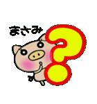 ちょ~便利![まさみ]のスタンプ!(個別スタンプ:33)