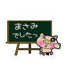 ちょ~便利![まさみ]のスタンプ!(個別スタンプ:40)