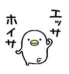 うるせぇトリ★飛びだすやつ(個別スタンプ:11)