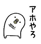 うるせぇトリ★飛びだすやつ(個別スタンプ:13)
