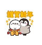 ほのぼの子ペンギン年賀&年末年始♪(個別スタンプ:04)