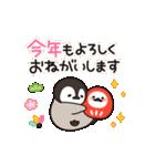 ほのぼの子ペンギン年賀&年末年始♪(個別スタンプ:05)
