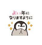 ほのぼの子ペンギン年賀&年末年始♪(個別スタンプ:07)