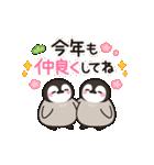 ほのぼの子ペンギン年賀&年末年始♪(個別スタンプ:08)