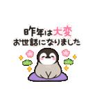 ほのぼの子ペンギン年賀&年末年始♪(個別スタンプ:09)