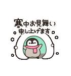 ほのぼの子ペンギン年賀&年末年始♪(個別スタンプ:15)