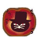 猫町倶楽部の読書会/猫男爵と淑女ねこ(個別スタンプ:36)