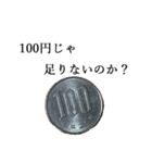 THE 金(個別スタンプ:07)