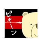 辛辣の黄色いくまさん(個別スタンプ:26)
