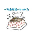 しろくまたん☆シンプルすたんぷ 冬(個別スタンプ:24)