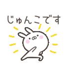 ☆★じゅんこ★☆お名前ベーシックパック(個別スタンプ:01)