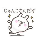 ☆★じゅんこ★☆お名前ベーシックパック(個別スタンプ:02)